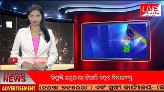 INDIA @8 Bulletin : 29 Nov 2019   BULLETIN LIVE ODISHA NEWS