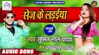 सुपर हिट भोजपुरी गीत - सेज के लड़ईया #Sumit_Lal_Yadav | Sej Ke Ladaiya | New Bhojpuri Song 2020