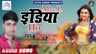 #Pradeep_Gupta - मेड इन इंडिया हो | Made In India Ho | New Bhojpuri Super Hit Song 2020