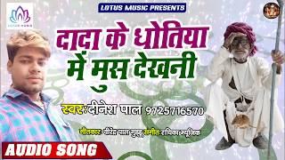 दादा के धोतिया में मुस देखनी #Dinesh_Paal | Dada Ke Dhotiya Me Mus Dekhani | New Bhojpuri Song 2020