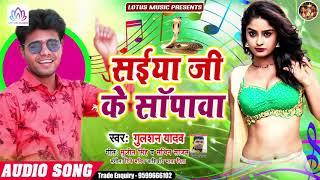 सईया जी के लुंगिया में साँप देखनी - Gulshan Yadav का 2020 में धमाल मचाने वाला गाना - New Song 2020