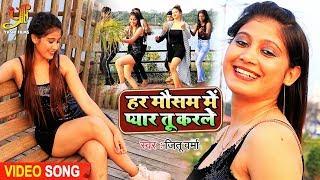 आ गया Jitu Varma & Priyanshi Jaiswal का VIDEO SONG - हर मौसम में प्यार तू करले - New Bollywood Songs