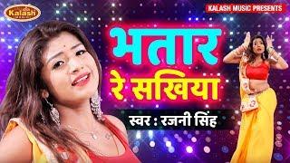 इस साल का सबसे Superhit Bhojpuri Song - भतार रे सखिया | Rajani Singh | New Bhojpuri HD Song 2019
