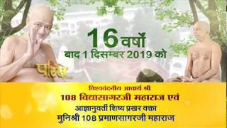 After 16 Years| Maha-milan | Acharya Shri Vidyasagar Ji Maharaj| Shri Pramansagar Ji Maharaj | M.P
