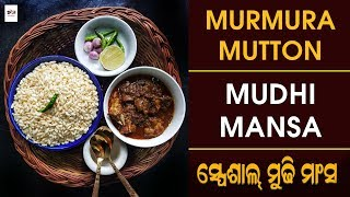 Murmura Mutton | Puffed Rice with Mutton Curry | ମୁଢି ମାଂସ | Indian Street Food | Satya Bhanja