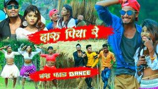 तेरा इश्क़ का नशा चढ़ा // New Nagpuri Video Song // Singer - Keshav Kesariya