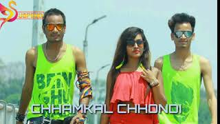 CHHAMKAL CHHONDI // NEW NAGPURI SONG //