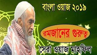 রমজানের গুরুত্ব । Bangla New Waz । Romjaner Grotto | Abul Khayer Saheb New Waz Mahfil | Waz Video