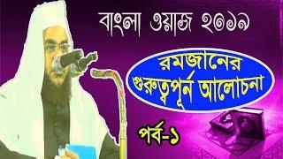 রমজানে এই ওয়াজটি একবার শুনুন | পর্ব।-১ । Bangla New Waz 2019 | New Bangla Waz Mahfil | Islamic BD