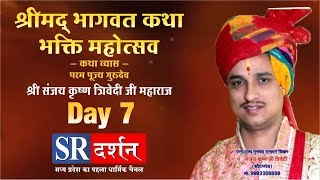 || sanjay krishan ji trivedi || shrimad bhagwat katha || namisharnya || sr darsarshan || 7 day ||