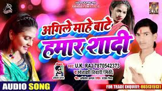 अगिले माह बाटे हमार शादी - U.K Raj & Swetakshi Tiwari - New Bhojpuri Song 2019