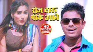 #VIDEO_SONG - Bhola Bhojpuriya का सुपरहिट Song - रोज दारू पीके आबे - Bhojpuri New Song 2019
