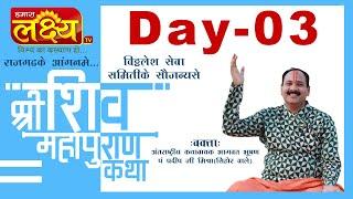 Shri ShivMahapuran Katha || Pandit Pradeep Mishra || Dhar, Madhya Pradesh || Day 03