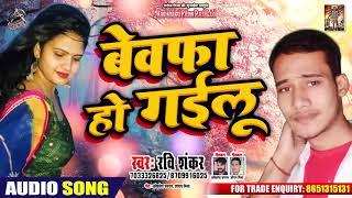 New Bhojpuri Sad Song | Bewafa Ho Gayilu - Ravi Shankar - बेवफा हो गईलू