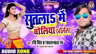 New Bhojpuri Song - Sutla Me Choliya Kholela - Ravi Singh - New Bhojpuri SOng 2019