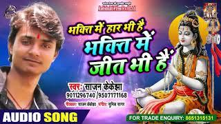भक्ती में हार भी है भक्ती में जीत भी है - Sajan Kk Jha - Full Audio - New Bhakti Song 2019