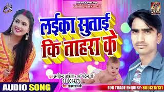 """Laiyka Sutai Ki Tahra Ke - Arvind Akela Urf """"Patel ji"""" - लईका खेलाई कि ताहरा के - Bhojpuri Song"""