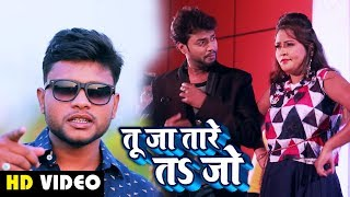 #Video Song - तू जा तारे तs जो - Bipul Singh - Tu Ja Tare Ta Jo - Bhojpuri Hit Song 2019