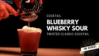 How to make Twisted Whisky Sour(Hindi) | Blueberry Whisky Sour | Whisky Cocktail | Cocktails India
