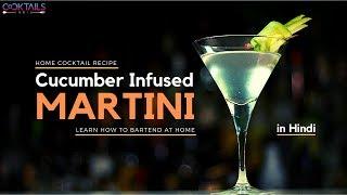 Easy Vodka Cocktail Recipe (in Hindi) | Cucumber Martini | Cucumber Infused Vodka Cocktail