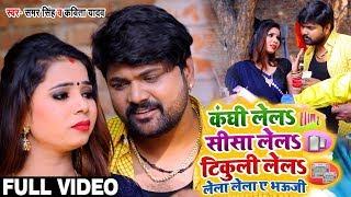 #Video - Samar Singh , Kavita Yadav #Dhobi Geet - कंघी लेलs सीसा लेलs टिकुली लेलs लेला लेला ए भउजी
