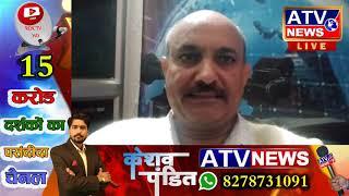 गाँव से लेकर संसद के गलियारों तक #ATV News Channel (Satellite News Channel)