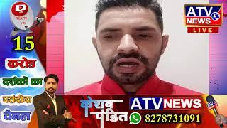 क्योंकि यहाँ सच बोलता है #ATV News Channel (Satellite News Channel)