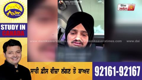 Sidhu Moose Wala ਨੇ Live ਠੋਕੀ Karan Aujla ਦੀ ਮੰਜੀ | Viral Video | Dainik Savera