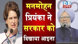 Priyanka Gandhi ने सरकार ने मांगा हिसाब | Priyanka Gandhi slams On Modi Government On GDP Growth