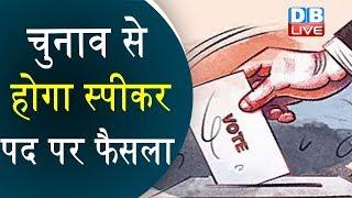 चुनाव से होगा स्पीकर पद पर फैसला | Maharashtra में स्पीकर पद पर चुनाव रविवार को |#DBLIVE