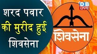 Sharad Pawar की मुरीद हुई शिवसेना | Sharad Pawar की तारीफ में पढ़े कसीदे |DBLIVE#DBLIVE