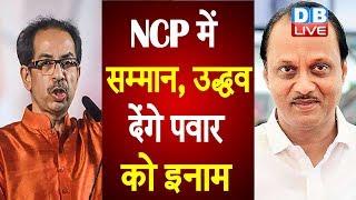 Ncp में सम्मान, उद्धव देंगे पवार को इनाम | Ajit Pawar फिर बनेंगे डिप्टी सीएम !#DBLIVE