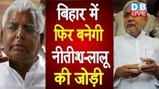 Bihar में फिर बनेगी Nitish -Lalu की जोड़ी | नीतीश छोड़ेंगे BJP का हाथ, देंगे RJD का साथ !#DBLIVE