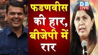फडणवीस की हार, BJP में रार | पंकजा मुंडे ने दिए बगावत के संकेत |##DBLIVE