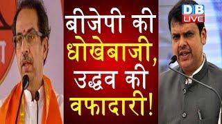 BJP की धोखेबाजी, Uddhav की वफादारी ! उद्धव ने Devendra को बताया अच्छा दोस्त |