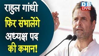 Rahul Gandhi फिर संभालेंगे अध्यक्ष पद की कमान ! Maharashtra में सरकार गठन से मिले संकेत |#DBLIVE