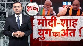 News of the week | BJP का गिरता ग्राफ Modi-Amit Shah के लिए अलार्म | #GhumtaHuaAina | #DBLIVE