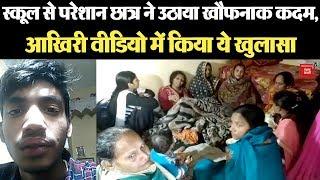 Punjab: Teachers से परेशान Student ने उठाया खौफनाक कदम, सामने आया आखिरी Video