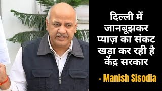 Delhi Dy CM Manish Sisodia & Civil Supplies Minister Imran Hussain briefs Press on important issue