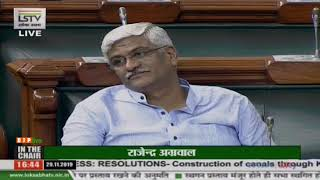 Shri Dushyant Singh on construction of canals through Ken-Betwa river-linking project in LS