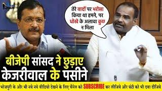 लोकसभा में बीजेपी सांसद Ramesh Bidhuri ने किया Kejariwal को बेनकाब- जमकर की #Modi की तारीफ