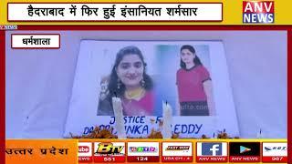 हैदराबाद रेप कांड पर देखिए क्या बोले धर्मशाला कॉलेज के छात्र     ANV NEWS HIMACHAL