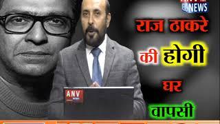 क्या राज ठाकरे की होगी वापसी...? ANV NEWS