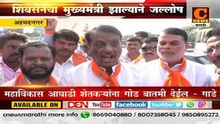 अहमदनगर - शिवसेनेचा मुख्यमंत्री  झाल्याने जल्लोष