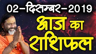 Gurumantra 02 December 2019 - Today Horoscope - Success Key - Paramhans Daati Maharaj