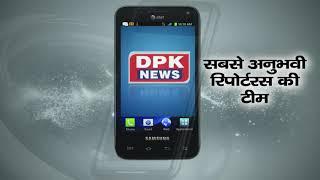 DPK NEWS PROMO || DPKNEWSINDIA.COM || WEBSITE AND MOBILE APP ||
