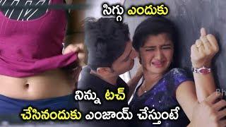 సిగ్గు ఎందుకు నిన్ను టచ్ చేసినందుకు ఎంజాయ్ చేస్తుంటే | Prementha Panichese Narayana Movie Scenes