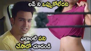 లవ్ ని ఒప్పుకోలేదని ఎలాంటి పని చేసాడో చూడండి | Prementha Panichese Narayana Movie Scenes