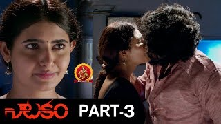 Natakam Telugu Full Movie Part 3 | Latest Telugu Movies | Ashish Gandhi | Ashima Narwal