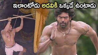 ఇలాంటోడు అడవికి ఒక్కడే ఉంటాడు | Watch Gajendrudu Full Movie On Youtube